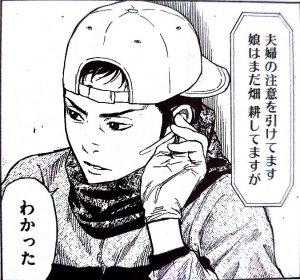 漫画 家 と ヤクザ ネタバレ 6