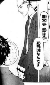 漫画 東京リベンジャーズ ネタバレ感想 タイムリープでの伏線回収がスゴイ