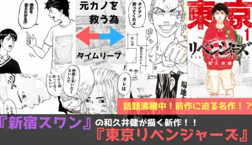 漫画『東京リベンジャーズ』ネタバレ感想。タイムリープでの伏線回収がスゴイ!