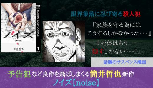 漫画「ノイズ【noise】」ネタバレ感想。限界集落に忍びよる不穏因子?