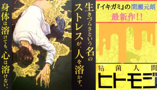 漫画「粘菌人間ヒトモジ」ネタバレ感想。ストレスが人間を溶かす!粘菌人間ドラマが面白い!