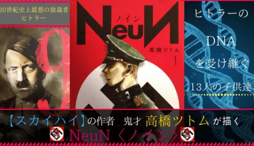 漫画『NeuN(ノイン)』ネタバレ感想。ヒトラーの血を引く子供の逃亡劇。いざ開幕!!!