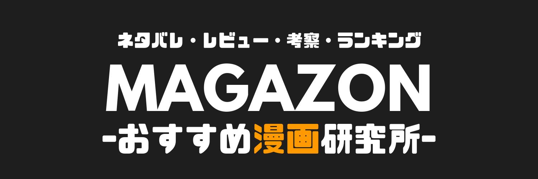magazon.co.jp-おすすめ漫画研究所-