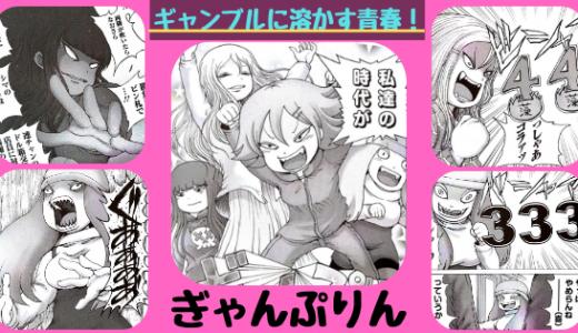漫画「ぎゃんぷりん」ネタバレ感想。脳汁爆出!ギャンブル中毒者4人が人生を賭ける!!
