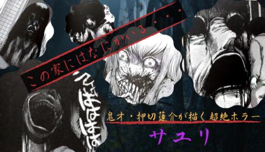 漫画「サユリ」ネタバレ感想。めちゃくちゃ怖い!鬼才・押切蓮介が描くホラーが面白い!