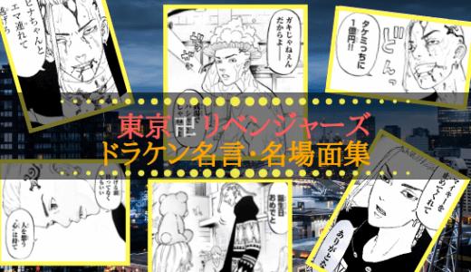 男前度No.1のドラケンの魅力紹介!【東京リベンジャーズ名言・名場面】