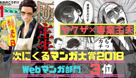 漫画「極主夫道」ネタバレ感想。ヤクザが主夫に!?話題の任侠コメディが面白い!!