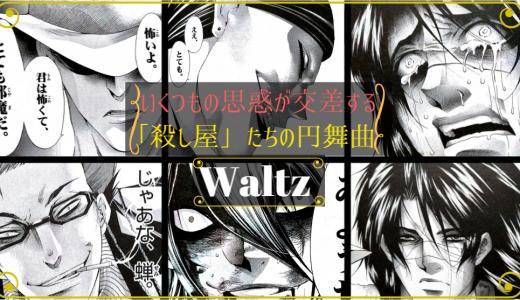 漫画「Waltz」ネタバレ感想。いくつもの思惑が複雑に絡み合う名作!