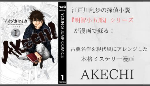 漫画「AKECHI」ネタバレ感想。漫画で蘇る江戸川乱歩の名作推理小説が面白い!