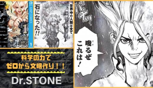 漫画「Dr.STONE(ドクターストーン)」ネタバレ感想。科学の力でゼロから文明を作るSFサバイバルが面白い!