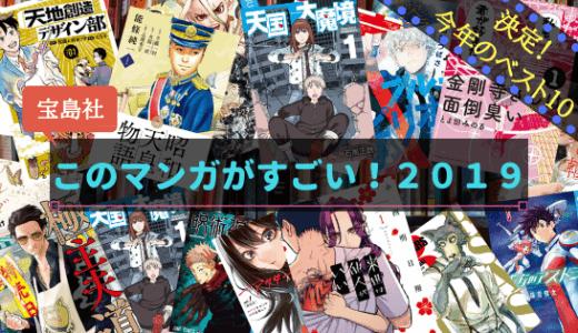 宝島社『このマンガがすごい!2019』順位ネタバレ。漫画好きが選んだ今年のベスト10を紹介!