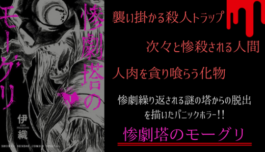 漫画「惨劇塔のモーグリ」ネタバレ感想。人間を喰い荒らす化物が棲む塔からの脱出劇!!