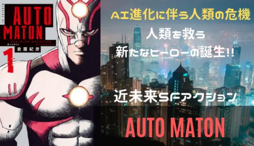 漫画「AUTO MATON」ネタバレ感想。新ヒーロー誕生!AI進化に伴う人類の危機に立ち向かう!