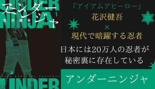 漫画「アンダーニンジャ」ネタバレ感想。花沢健吾が描く現代で暗躍する忍者の物語!