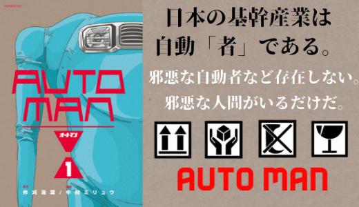 漫画「AUTO MAN(オートマン)」ネタバレ感想。産業ロボットを題材にした新感覚SF漫画が面白い!