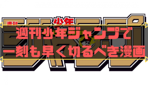 【ジャンプ】週刊少年ジャンプで一刻も早く切るべき漫画が判明wwwww