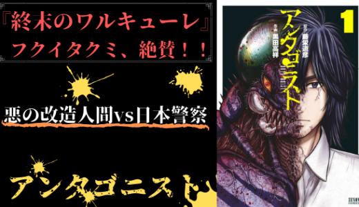 漫画「アンタゴニスト」ネタバレ感想。日本史上最悪のテロ発生!悪の改造人間が人々を襲う!!