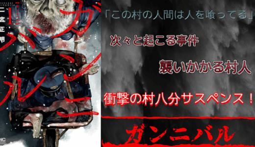 漫画「ガンニバル」ネタバレ感想。戦慄の村八分サスペンス開幕!