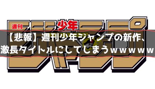 【悲報】週刊少年ジャンプの新作、激長タイトルにしてしまうwwwww