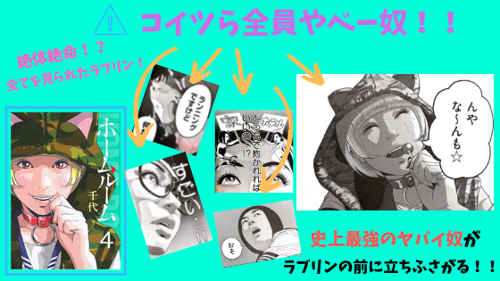 漫画 家 と ヤクザ 4 巻 ネタバレ