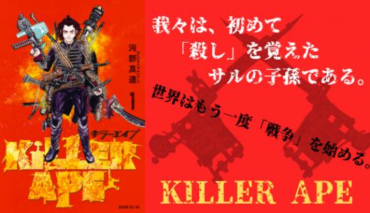 漫画「KILLER APE(キラーエイプ)」ネタバレ感想。SF✕戦争!人類は再び「戦争」を始める!!!