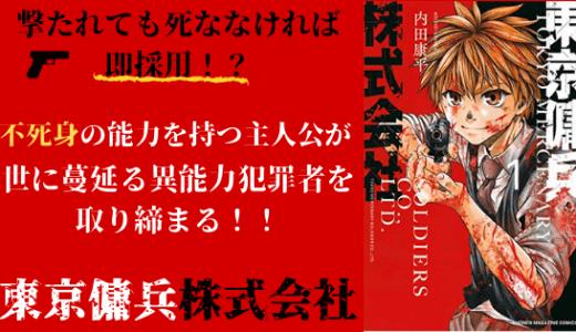 漫画「東京傭兵株式会社」ネタバレ感想。不死身の能力を武器に犯罪者に立ち向かう!!