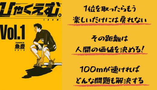 漫画「ひゃくえむ」ネタバレ感想。100m走の速さで人生が決まる!?熱すぎる青春が今はじまる!!