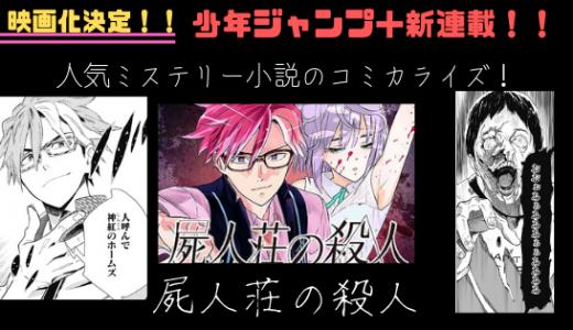漫画「屍人荘の殺人」ネタバレ感想。映画化決定!!人気ミステリー小説のコミカライズが面白い!