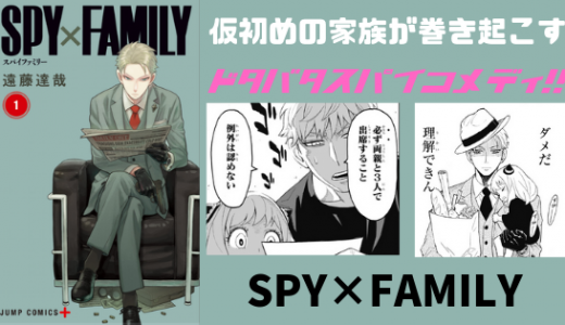 漫画「SPY×FAMILY(スパイファミリー)」ネタバレ感想。絶対流行る!?ドタバタスパイコメディが面白い!!