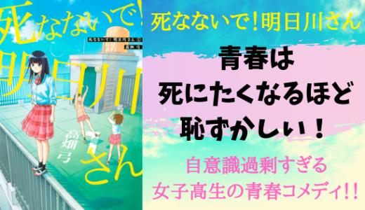 漫画「死なないで!明日川さん」ネタバレ感想。自意識過剰な女子高生の青春を描いたコメディが面白い!