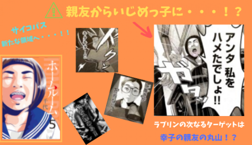 漫画「ホームルーム」5巻ネタバレ。親友がイジメの犯人に!?サイコパスは止まらない!!