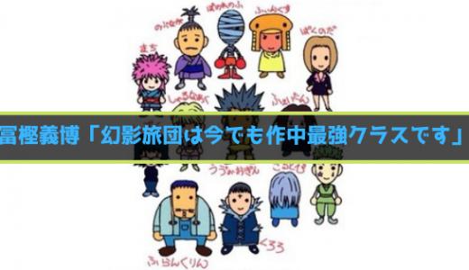 【HUNTER×HUNTER】冨樫義博「幻影旅団は今でも作中最強クラスです」