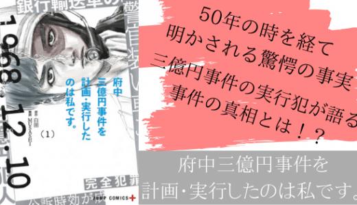漫画「府中三億円事件を計画・実行したのは私です。」ネタバレ感想。実行犯が語る三億円事件の真相とは!?