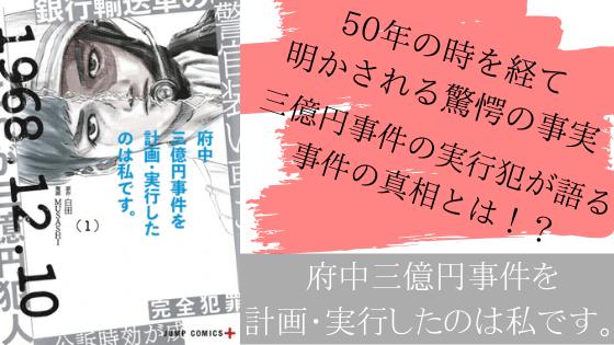 三 億 円 事件 漫画 ネタバレ