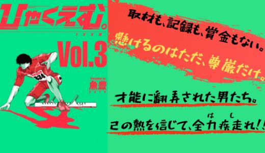 漫画「ひゃくえむ」3巻ネタバレ。かつて陸上の天才と呼ばれた男が己の尊厳を懸けて全力疾走る!!