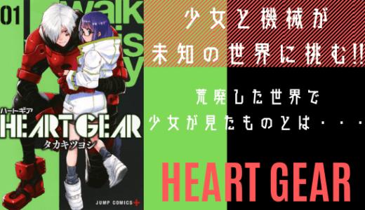 漫画「HEART GEAR(ハートギア)」ネタバレ感想。荒廃した世界で繰り広げられる少女と機械の物語!!