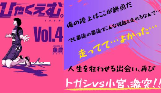 漫画「ひゃくえむ」4巻ネタバレ。人生を狂わせる出会いが再び訪れる!!トガシvs小宮、再戦の行方は!?