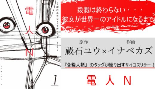 漫画「電人N」ネタバレ感想!アイドルオタクによる衝撃のサイコスリラー!!