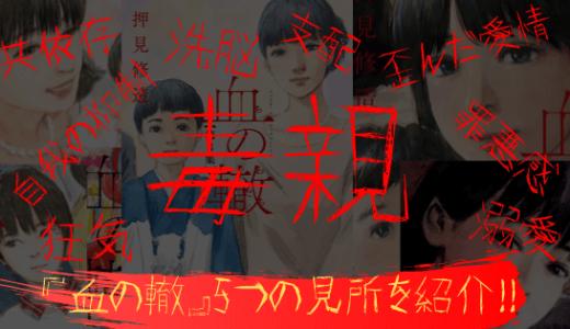 漫画「血の轍」5つの見所を紹介!母親の狂気じみた愛情が息子に襲いかかる!!