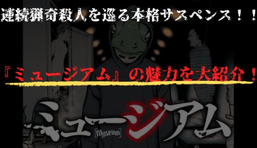 漫画「ミュージアム」のここがスゴイ!!重厚な本格サスペンスの魅力を紹介!!