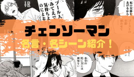漫画「チェンソーマン」心に残る名言・名シーン集!!