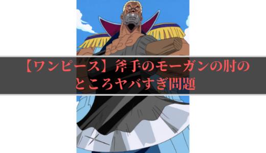 【ワンピース】 斧手のモーガンの肘のところヤバすぎ問題