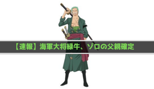 【速報】海軍大将緑牛、ゾロの父親確定