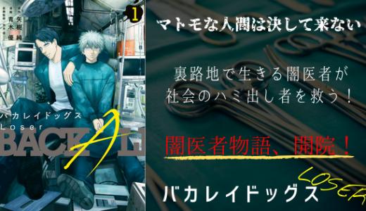 漫画「バカレイドッグスLOSER」ネタバレ感想!ネオ闇医者物語開幕!
