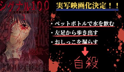 漫画「シグナル100」ネタバレ感想!実写映画化決定の新時代デスゲーム漫画!!