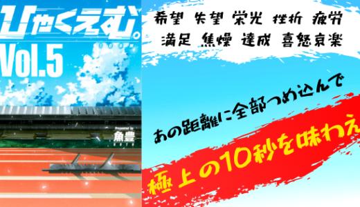 漫画「ひゃくえむ。」最終5巻ネタバレ。100mに命を懸けた男の物語、完結!