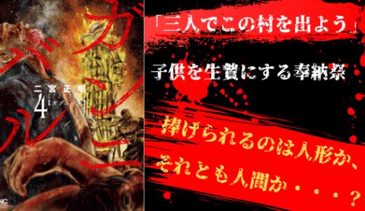 漫画「ガンニバル」4巻ネタバレ感想!いよいよ始まる奉納祭。後藤家との全面戦争へ