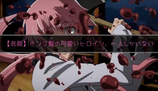 【悲報】ピンク髪の可愛いヒロイン、一人しかいない