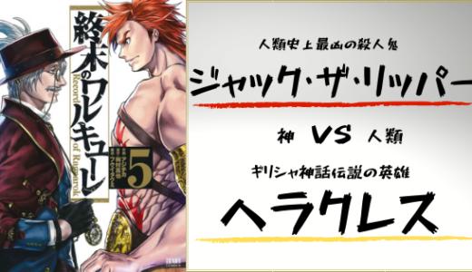 漫画「終末のワルキューレ」5巻ネタバレ感想!最凶の殺人鬼vs伝説の英雄!