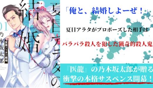 漫画「夏目アラタの結婚」ネタバレ感想!猟奇的殺人鬼と獄中結婚!?期待感が半端ない!